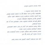 """עו""""ד אירית רייכמן היקרה"""