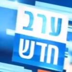 """מתוך ערב חדש: עו""""ד אירית רייכמן על חוק הגישור החדש"""