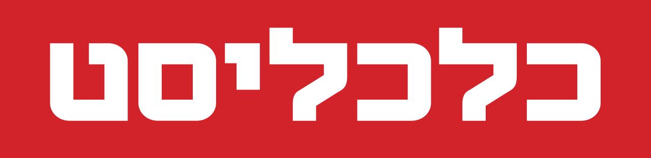תמונת לוגו של כלכליסט