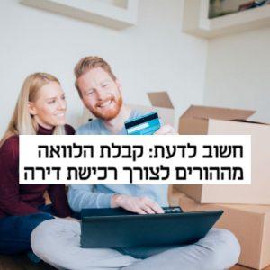 הלוואה מההורים