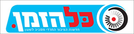 לוגו של אתר כל הזמן