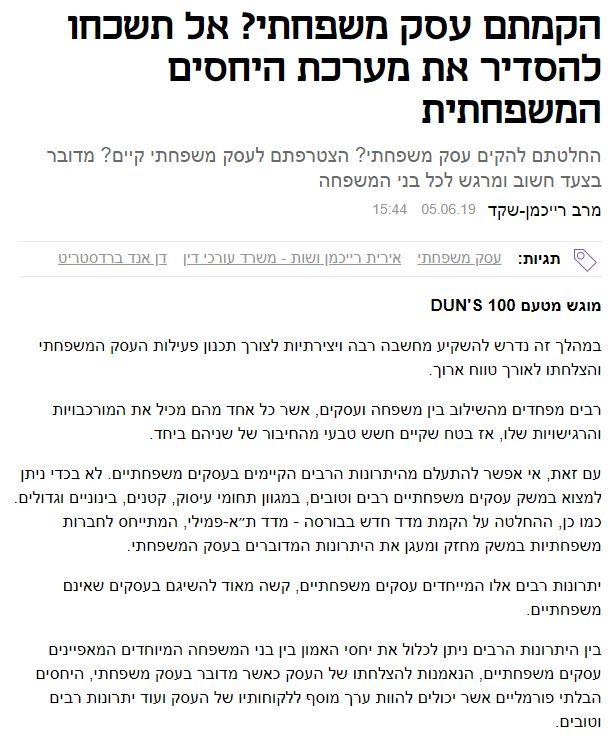 """עו""""ד מרב רייכמן-שקד בכלכליסט"""
