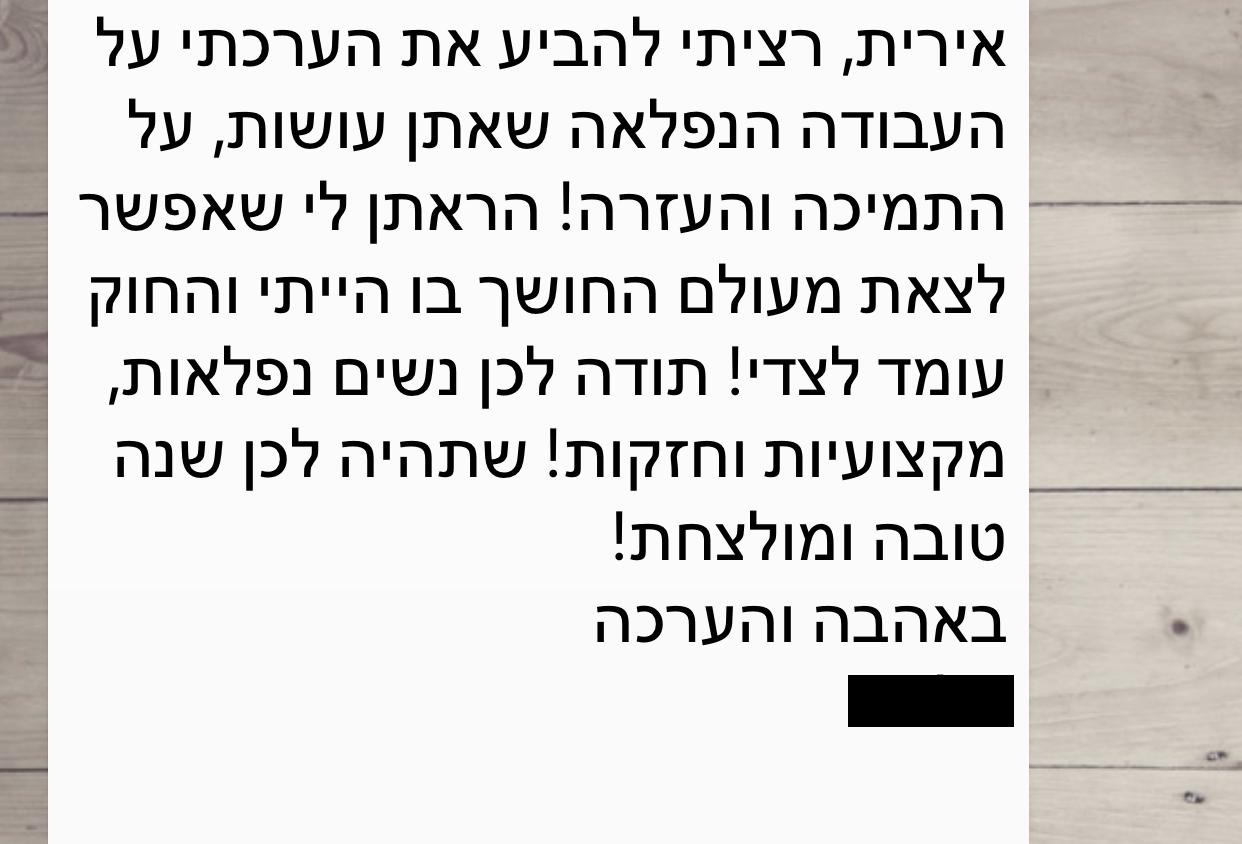 אירית רייכמן ושות' - המלצות